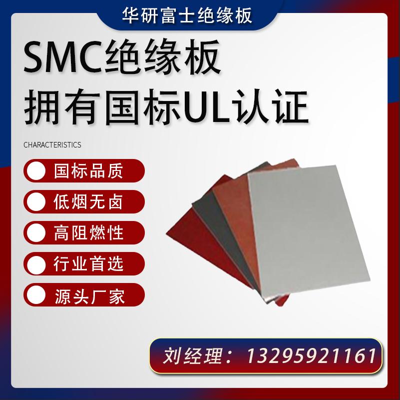 SMC绝缘板