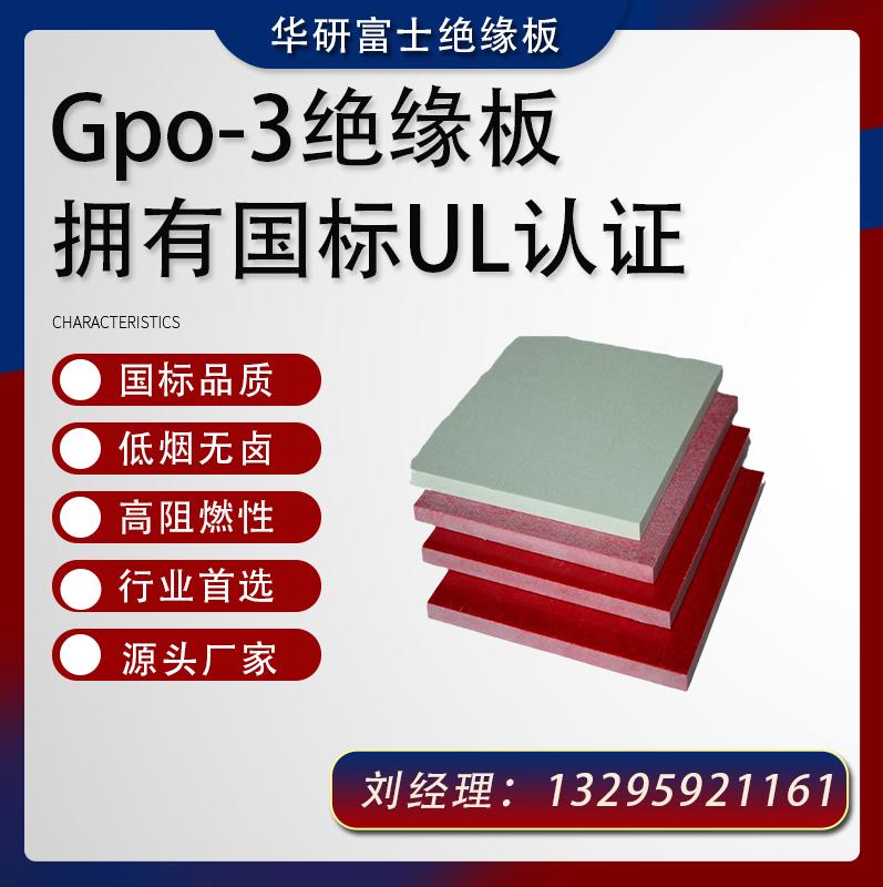 Gpo3板材